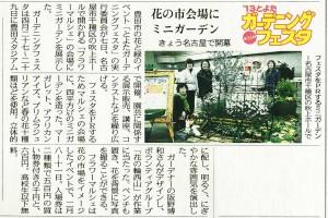 とよたガーデニングフェスタPR用ミニガーデンが中日新聞で紹介されました。