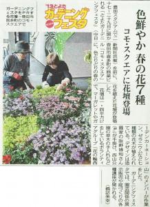 とよたガーデニングフェスタをPRする花壇が中日新聞で紹介されました。